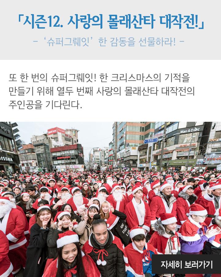 「시즌12. 사랑의 몰래산타 대작전!」-'슈퍼그뤠잇'한 감동을 선물하라! -