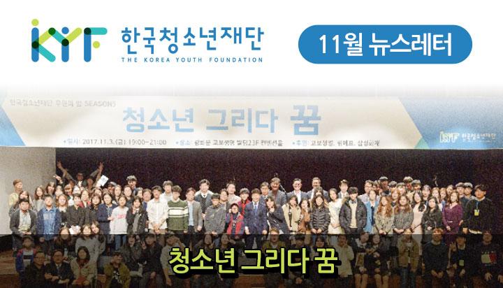 한국청소년재단 뉴스레터 2017.09 - 한달에 한번, 모바일로 보내드리는 웹뉴스레터입니다.