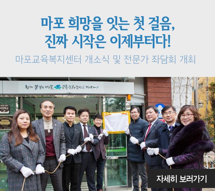 마포 희망을 잇는 첫 걸음, 진짜 시작은 이제부터다! - 마포교육복지센터 개소식 및 전문가 좌담회 개최 -