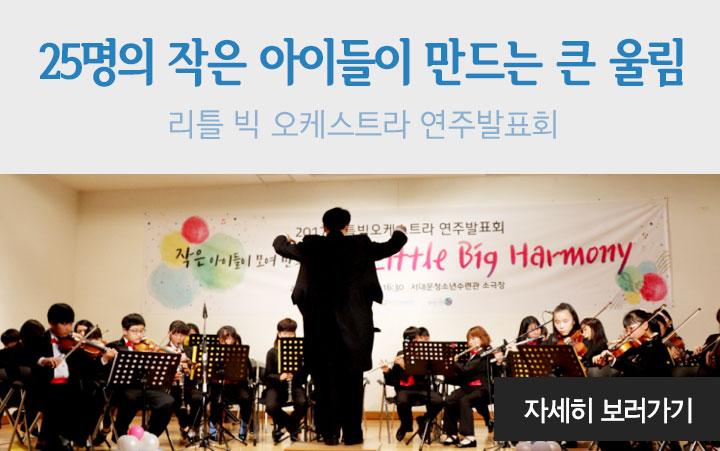 25명의 작은 아이들이 만드는 큰 울림 -리틀 빅 오케스트라 연주발표회-
