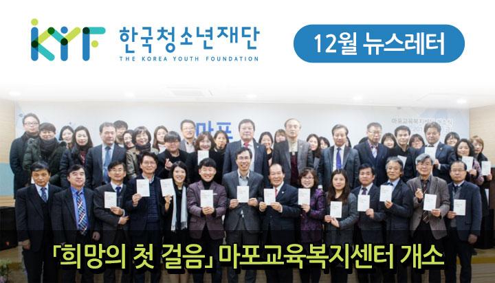 한국청소년재단 뉴스레터 2017.12 - 한달에 한번, 모바일로 보내드리는 웹뉴스레터입니다.