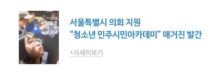 """서울특별시 의회 지원 """"청소년 민주시민아카데미"""" 매거진 발간"""