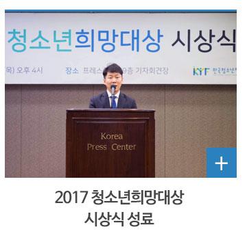 2017 청소년희망대상 시상식 성료