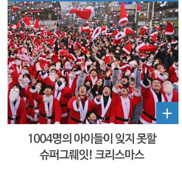 1004명의 아이들이 잊지 못할 슈퍼그뤠잇! 크리스마스