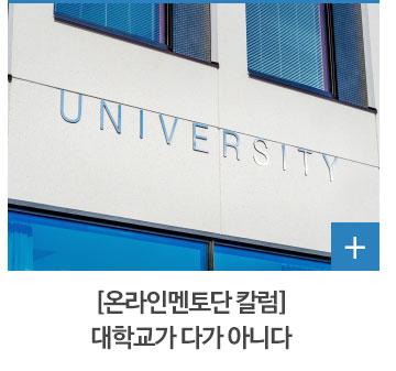 [온라인멘토단 칼럼] 대학교가 다가 아니다