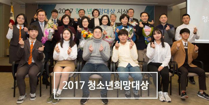 2017 청소년희망대상 수상자와 관계자 22명이 손가락으로 하트를 만들고 찍은 사진