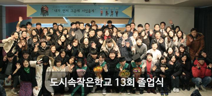 도시속작은학교 13회 졸업식 사진