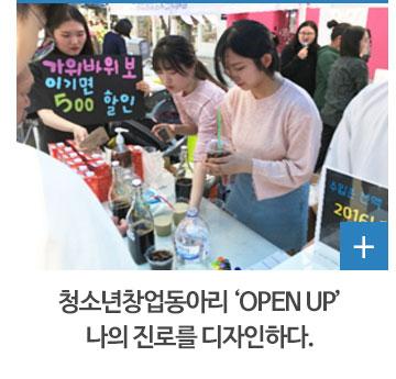청소년창업동아리 'OPEN UP' 나의 진로를 디자인하다.