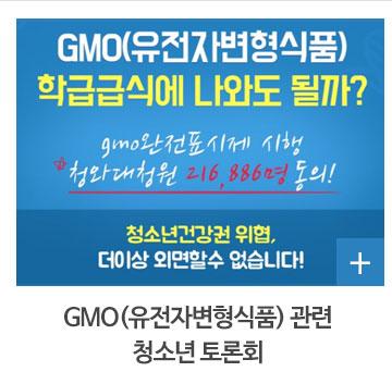 GMO(유전자변형식품) 학급급식에 나와도 될까?