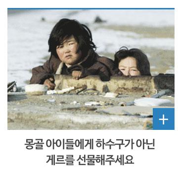 몽골 아이들에게 하수구가 아닌 게르를 선물해주세요