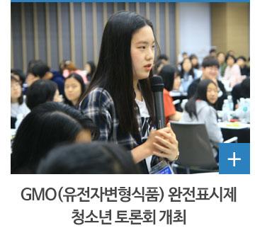 GMO(유전자변형식품) 완전표시제 청소년 토론회 개최