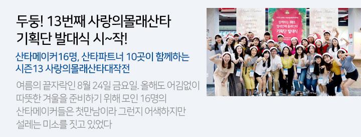 미두둥! 13번째 사랑의몰래산타 기획단 발대식 시~작!