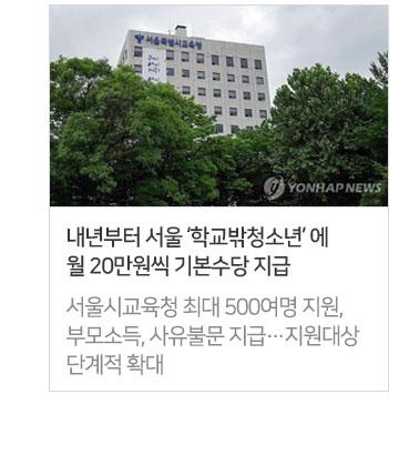 내년부터 서울 '학교밖청소년' 에 월 20만원씩 기본수당 지급