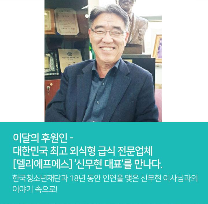 이달의 후원인 - 대한민국 최고 외식형 급식 전문업체 [델리에프에스] '신무현 대표'를 만나다.