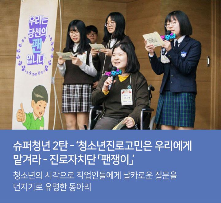 슈퍼청년 2탄 - '청소년진로고민은 우리에게 맡겨라 - 진로자치단 「팬쟁이」'