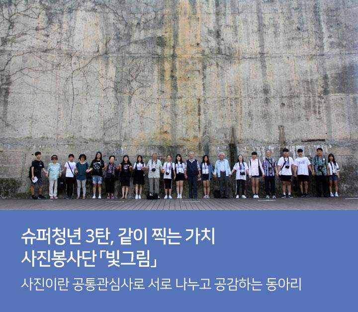 슈퍼청년 3탄, 같이 찍는 가치 사진봉사단 「빛그림」
