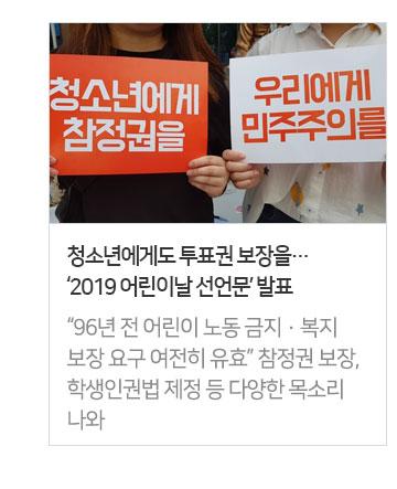 청소년에게도 투표권 보장을…'2019 어린이날 선언문' 발표