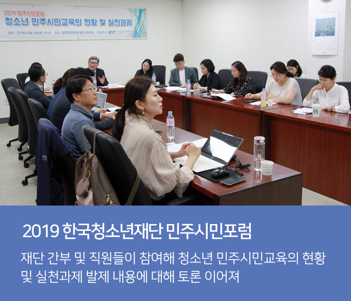2019 한국청소년재단 민주시민포럼