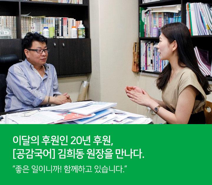 이달의 후원인 20년 후원, [공감국어] 김희동 원장을 만나다.