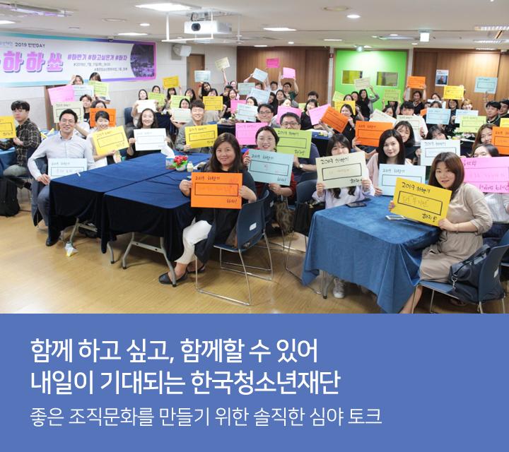 함께 하고 싶고, 함께할 수 있어 내일이 기대되는 한국청소년재단