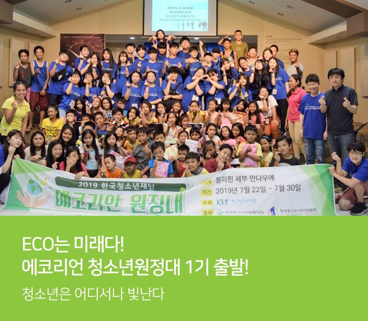 ECO는 미래다! 에코리언 청소년원정대 1기 출발!
