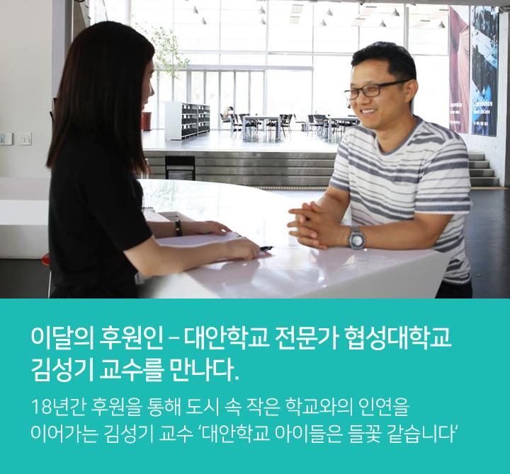 이달의 후원인 – 대안학교 전문가 협성대학교 김성기 교수를 만나다.
