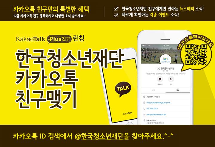 한국청소년재단 카카오톡 친구맺기 - 카카오톡 ID 검색에서 @한국청소년재단을 찾아주세요