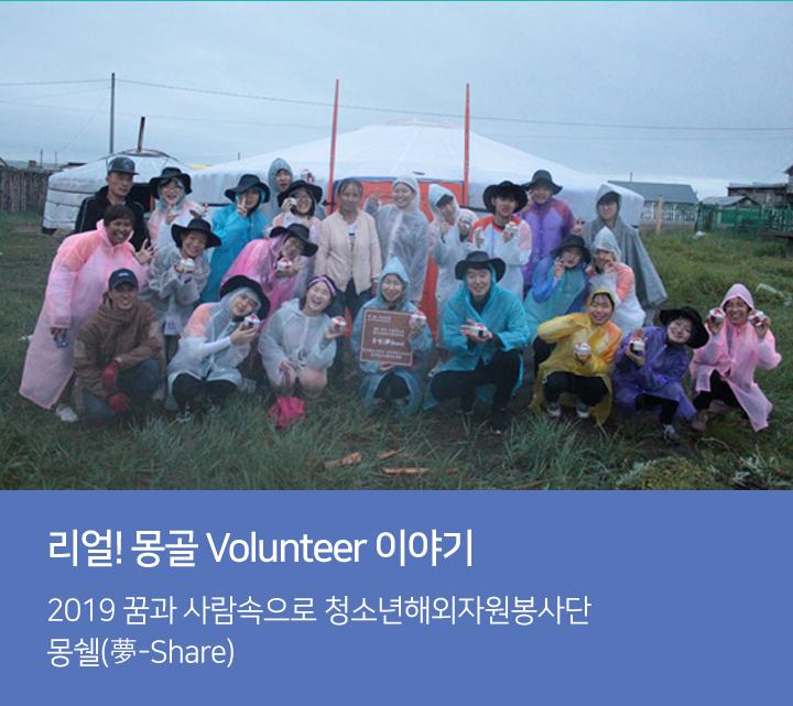 리얼! 몽골 Volunteer 이야기