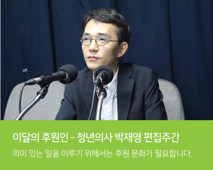 이달의 후원인–청년의사 박재영 편집주간