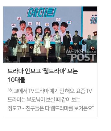 드라마 안보고 '웹드라마' 보는 10대들