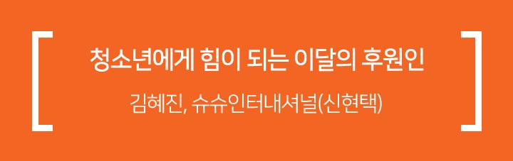김혜진, 슈슈인터내셔널(신현택)