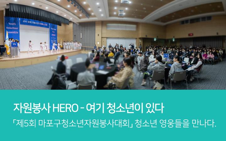 자원봉사 HERO - 여기 청소년이 있다