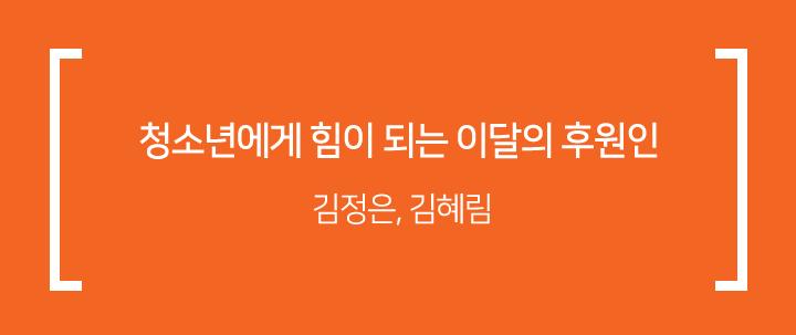 김정은, 김혜림