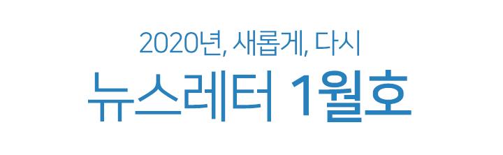 뉴스레터 01월호 - 2020년, 꾸준히 빛난다.