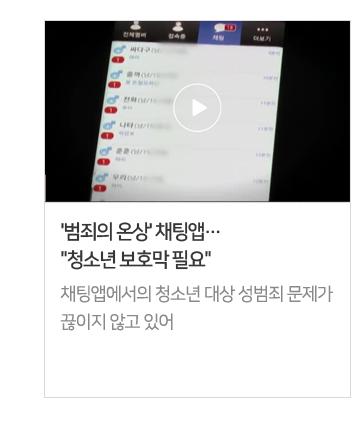 [범죄의 온상] 채팅앱..[청소년 보호막 필요]