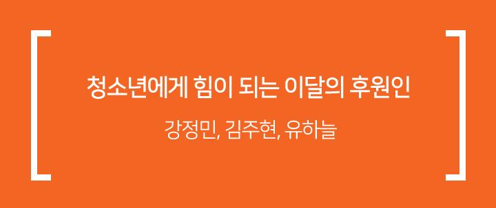 강정민, 김주현, 유하늘