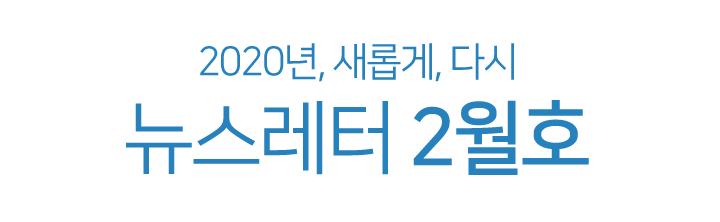뉴스레터 02월호 - 2020년, 새롭게, 다시