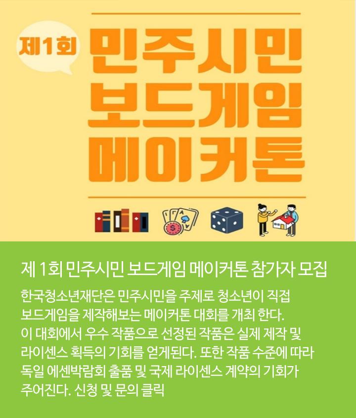 제 1회 민주시민 보드게임 메이커톤 참가자 모집