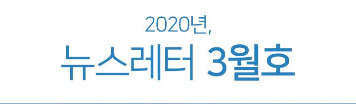 뉴스레터 03월호