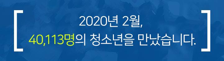 2020년 2월, 40,113명의 청소년을 만났습니다.