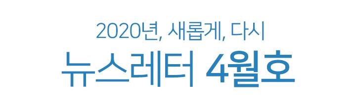 뉴스레터 04월호