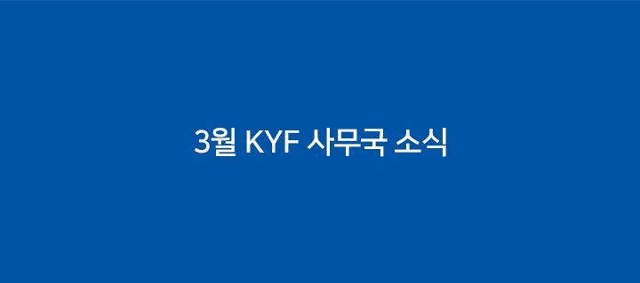 3월 사무국 모음뉴스 - 법인이사회, 민주시민 교사간담회
