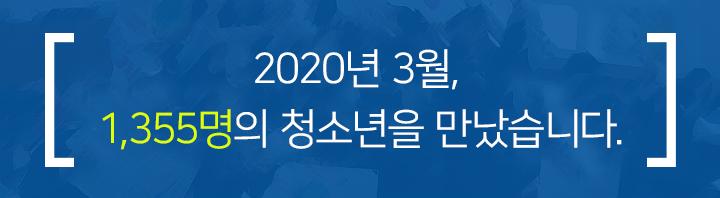 2020년 3월, 1,355명의 청소년을 만났습니다.