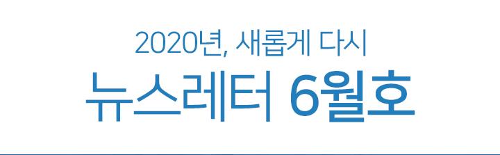 뉴스레터 06월호