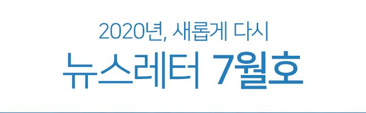 뉴스레터 07월호