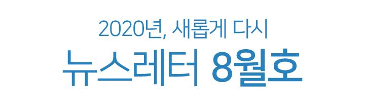 뉴스레터 08월호