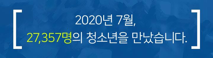 2020년 7월, 27,357명의 청소년을 만났습니다.