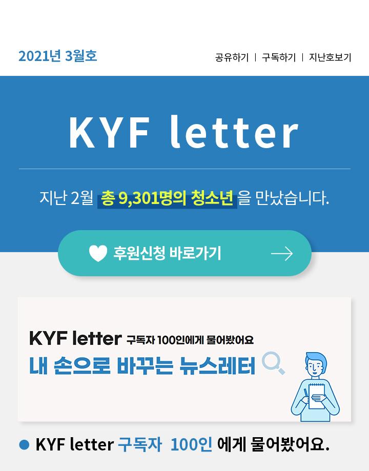 한국청소년재단 뉴스레터